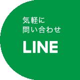 気軽に問い合わせ LINE@