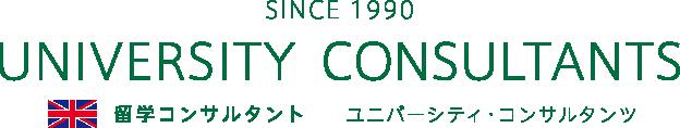 SINCE1990 UNIVERSITY CONSULTANTS 留学コンサルタント ユニバーシティ・コンサルタンツ