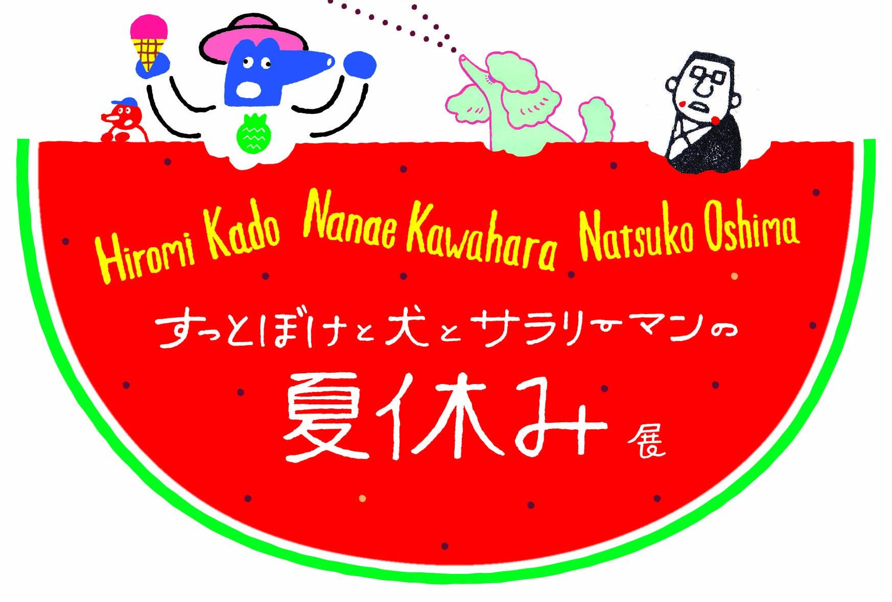 Kawahara_DM2.jpg
