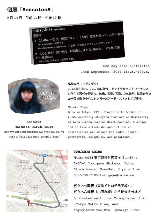 MizukiTSUGE_11.jpg